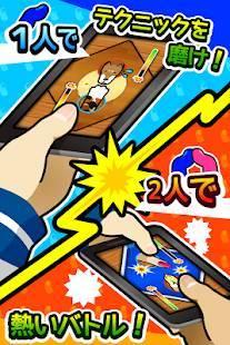 Androidアプリ「対戦!デジタルゆびずもう」のスクリーンショット 2枚目