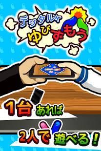 Androidアプリ「対戦!デジタルゆびずもう」のスクリーンショット 1枚目