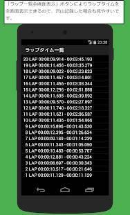Androidアプリ「しゃべる!ストップウォッチ&タイマー~音声通知の無料アプリ」のスクリーンショット 4枚目
