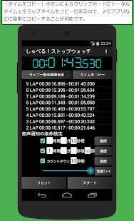 Androidアプリ「しゃべる!ストップウォッチ&タイマー~音声通知の無料アプリ」のスクリーンショット 3枚目