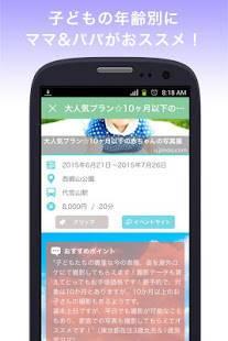 Androidアプリ「パパタイムズ〜子供の年齢に沿った耳寄り育児情報を無料配信」のスクリーンショット 4枚目