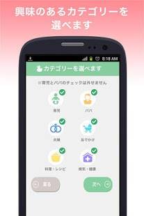 Androidアプリ「パパタイムズ〜子供の年齢に沿った耳寄り育児情報を無料配信」のスクリーンショット 5枚目