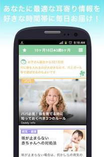 Androidアプリ「パパタイムズ〜子供の年齢に沿った耳寄り育児情報を無料配信」のスクリーンショット 1枚目