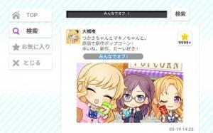 Androidアプリ「アイドルマスター シンデレラガールズ スターライトステージ」のスクリーンショット 5枚目
