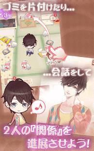 Androidアプリ「私のヒモ男~イケメン拾いました~無料!恋愛・放置ゲーム」のスクリーンショット 2枚目