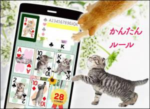 Androidアプリ「猫トランプ 可愛い無料ゲーム」のスクリーンショット 2枚目