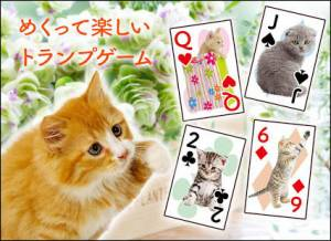 Androidアプリ「猫トランプ 可愛い無料ゲーム」のスクリーンショット 1枚目