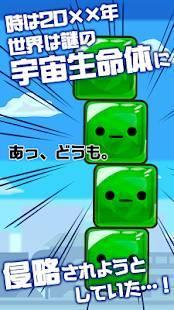Androidアプリ「ふみふみ少女マシタちゃん【ゼリーぷちぷち爽快アクション】」のスクリーンショット 2枚目