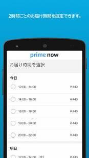 Androidアプリ「Amazon Prime Now」のスクリーンショット 3枚目