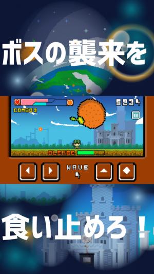 Androidアプリ「ミカニオン -ダイナミックみかんアクションゲーム」のスクリーンショット 3枚目