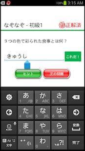 Androidアプリ「なぞなぞ&クイズ100.net」のスクリーンショット 3枚目