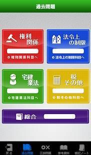 Androidアプリ「「宅建士」過去問題《受験用》」のスクリーンショット 2枚目