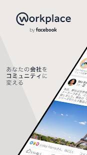 Androidアプリ「Workplace by Facebook」のスクリーンショット 1枚目