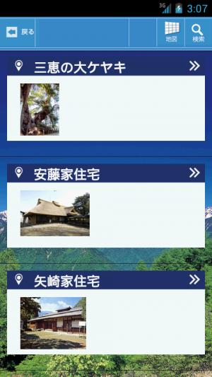 Androidアプリ「南アルプス市」のスクリーンショット 2枚目
