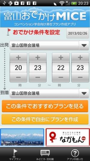 Androidアプリ「富山おでかけMICE」のスクリーンショット 1枚目