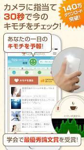 Androidアプリ「COCOLOLO-カメラでストレスチェック&AIキモチ予報-」のスクリーンショット 1枚目