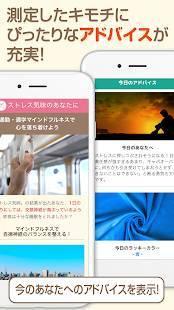 Androidアプリ「COCOLOLO-カメラでストレスチェック&AIキモチ予報-」のスクリーンショット 5枚目
