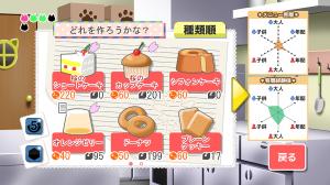 Androidアプリ「にゃっほい店長のケーキ屋さん」のスクリーンショット 1枚目