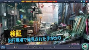 Androidアプリ「クリミナルケース」のスクリーンショット 2枚目