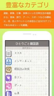 Androidアプリ「「ひとりごと韓国語」独り言のハングルフレーズ集」のスクリーンショット 2枚目