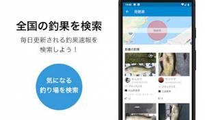 Androidアプリ「釣果記録アングラーズ - 釣りグループ・釣り場・釣具・カメラ機能付きでその場で釣果を保存できる」のスクリーンショット 1枚目