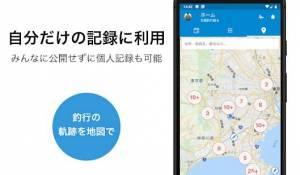 Androidアプリ「釣果記録アングラーズ - 釣りグループ・釣り場・釣具・カメラ機能付きでその場で釣果を保存できる」のスクリーンショット 4枚目