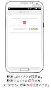 Androidアプリ「寝言・いびき録音アプリ 〜快眠サポートアプリ〜」のスクリーンショット 3枚目
