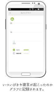 Androidアプリ「寝言・いびき録音アプリ 〜快眠サポートアプリ〜」のスクリーンショット 4枚目