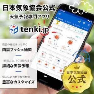Androidアプリ「tenki.jp 現在地の天気・気温と雨雲がわかるアプリ。気象予報士の解説付き」のスクリーンショット 1枚目
