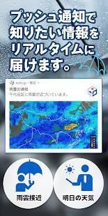 Androidアプリ「tenki.jp 日本気象協会の天気予報専門アプリ」のスクリーンショット 2枚目