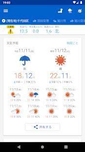 Androidアプリ「tenki.jp 現在地の天気・気温と雨雲がわかるアプリ。気象予報士の解説付き」のスクリーンショット 5枚目