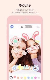 Androidアプリ「ローリーカム(lollicam)–ラクガキで作る顔認識カメラ」のスクリーンショット 2枚目