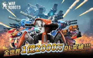 Androidアプリ「War Robots」のスクリーンショット 1枚目