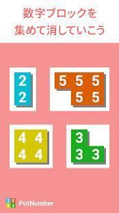 Androidアプリ「数字パズル『PutNumber』 - 脳トレや頭の体操に人気のゲーム」のスクリーンショット 2枚目