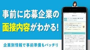 Androidアプリ「転職ならエン転職 正社員求人が満載の転職サイト」のスクリーンショット 4枚目