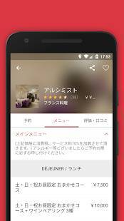 Androidアプリ「OpenTable Japan - レストラン予約 - 日本」のスクリーンショット 5枚目