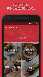 Androidアプリ「OpenTable Japan - レストラン予約 - 日本」のスクリーンショット 1枚目