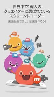Androidアプリ「Mobizenスクリーンレコーダー」のスクリーンショット 2枚目