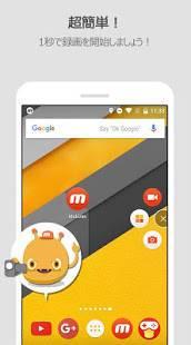 Androidアプリ「Mobizenスクリーンレコーダー」のスクリーンショット 3枚目