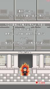 Androidアプリ「僕の夢は正社員」のスクリーンショット 1枚目