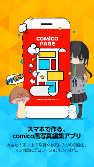 Androidアプリ「comico PAGE - 無料マンガ風写真デコレーション」のスクリーンショット 1枚目