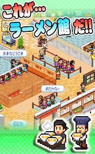 Androidアプリ「こだわりラーメン館 ~全国編~」のスクリーンショット 5枚目