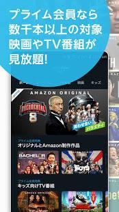 Androidアプリ「Amazonプライム・ビデオ」のスクリーンショット 1枚目