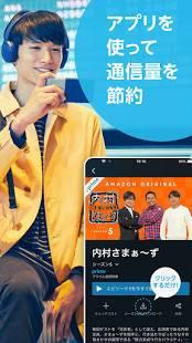 Androidアプリ「Amazonプライム・ビデオ」のスクリーンショット 3枚目