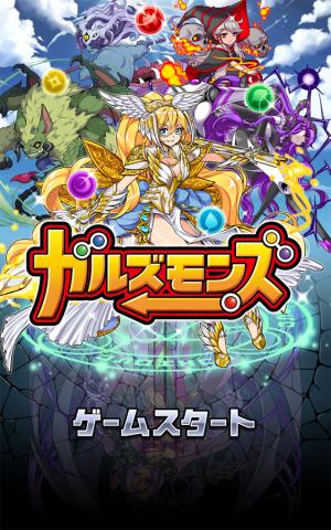 Androidアプリ「ガルズモンズ」のスクリーンショット 1枚目