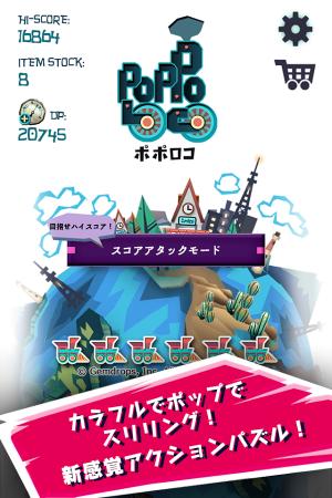 Androidアプリ「ポポロコ Poppoloco 無料アクションパズル」のスクリーンショット 1枚目