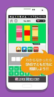 Androidアプリ「Slice HEROES!!-色を推理し謎を解けアニメクイズ」のスクリーンショット 2枚目