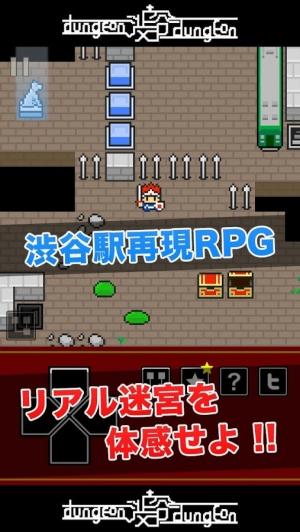 Androidアプリ「渋谷ダンジョン」のスクリーンショット 1枚目