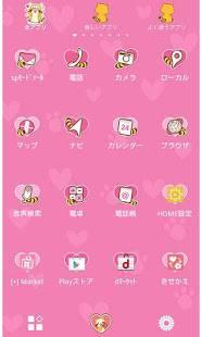 Androidアプリ「ラブリーラスカル-きせかえ壁紙」のスクリーンショット 2枚目