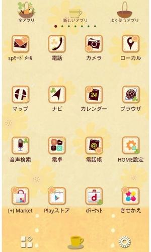 Androidアプリ「かわいい壁紙 Tea break RASCAL」のスクリーンショット 2枚目